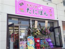 たにぽん 北広島店