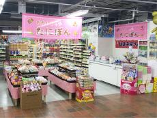 たにぽん 釧路店
