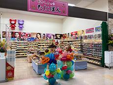 たにぽん 帯広東店