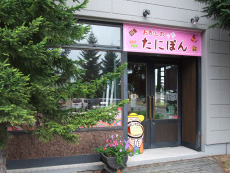 たにぽん 帯広店
